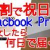 高校生がMacbookProを学割価格で買ってみた。買い方と届くまでのまとめ!