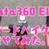 アクションカメラ「Insta360 EVO」をロードバイクに載せて東京を撮影してみたレビュー